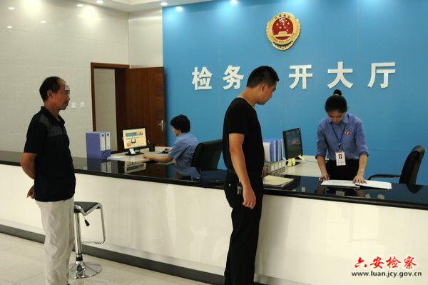 舒城县检察院检务公开大厅试运行